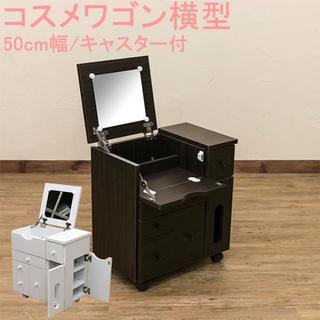送料無料! コスメワゴン 横型 DBR/WH 化粧台 鏡台