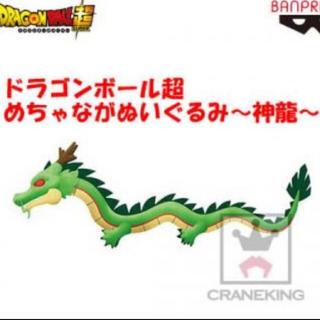 ドラゴンボール(ドラゴンボール)の神龍 ぬいぐるみ(ぬいぐるみ)