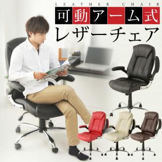 レザーチェア リクライニングチェアー リクライニングチェア 椅子 イス