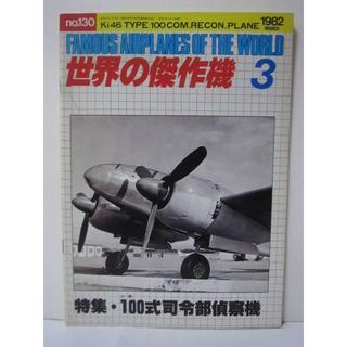 世界の傑作機 1982年3月号 No.130 三菱 100式司令部偵察機