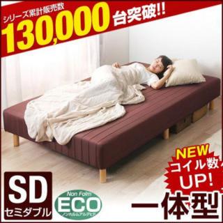 脚付きマットレス ベッド セミダブル セミダブルベッド 一体型 ボンネルコイル