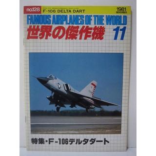 世界の傑作機 1981年11月号 No.128 F-106 デルタダート