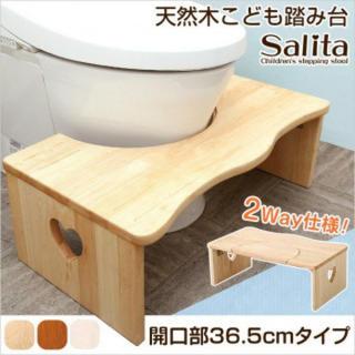 トイレ 子ども踏み台 折りたたみ ハート柄 コンパクト 木製 サリタ 足場