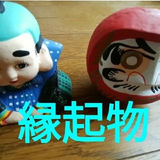 新品 陶器製 置物 【福助&だるま】2個組セット