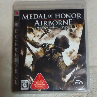 PlayStation3 - PS3  メダルオブオナー・エアボーン