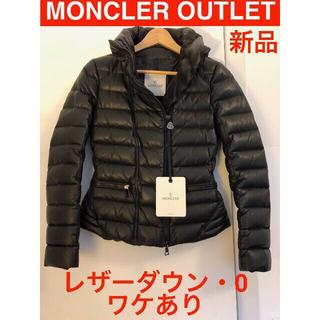 モンクレール(MONCLER)のMONCLER ラムスキン ダウンジャケット参考価格520,000円(ダウンジャケット)