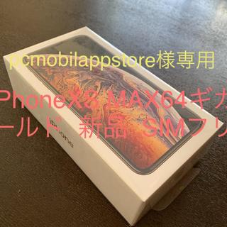 アップル(Apple)のiPhone xs  max 64ギガ   ゴールド  新品未開封  ドコモ(スマートフォン本体)