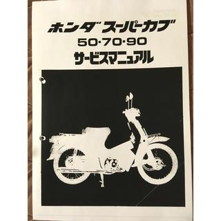 ホンダ(ホンダ)のホンダ スーパーカブ50 70 90のサービスマニュアルです。送料込み。(カタログ/マニュアル)