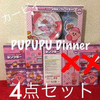 ニンテンドウ(任天堂)のカービィ pupupu diner メラミンプレートセット と タンブラー(タンブラー)