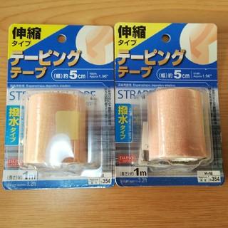 (新品・未使用品)テーピングテープ 伸縮タイプ(トレーニング用品)