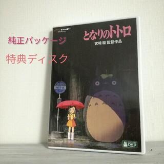 ジブリ(ジブリ)の未再生 となりのトトロ DVD  ジブリ 正規品(キッズ/ファミリー)