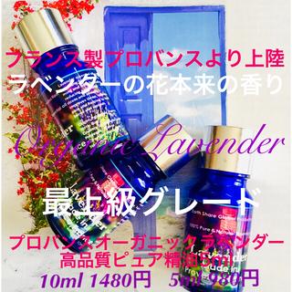 ホワイトデー全商品Sale開催♡フランス製オーガニックラベンダー精油10ml1本(アロマオイル)