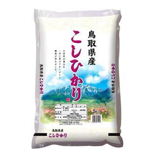 新品 鳥取県産 白米 コシヒカリ 5kg 平成30年産(米/穀物)