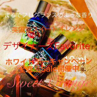 全商品ホワイトデーSale開催中♡英国製スイートオレンジ精油10ml1本(エッセンシャルオイル(精油))
