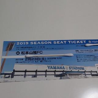 2/23  ジュビロ磐田×松本山雅  Jリーグ開幕戦(サッカー)