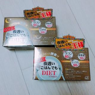 新谷酵素 夜遅いごはんでもダイエット GOLD(ダイエット食品)