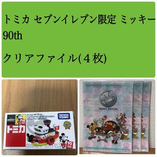Disney - トミカ/セブンイレブン限定  ミッキー90th + クリアファイル4枚