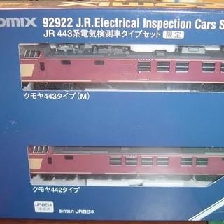 42-443 検束車両の模型 限定(鉄道模型)