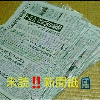 専用です【未読】日本農業新聞 ③(印刷物)
