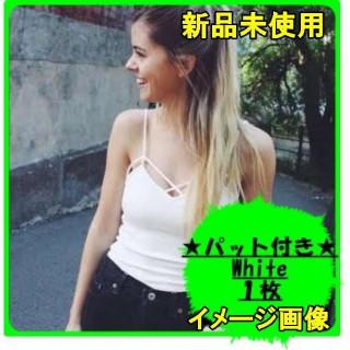 新品未使用♡フロントクロスキャミ♡ キャミソール カップ付き  白(キャミソール)