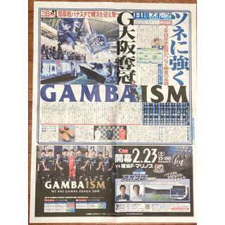 ナイキ(NIKE)の限定発行‼️ ガンバ大阪 号外 新聞 広告 チラシ パンフレット ポスター(スポーツ選手)