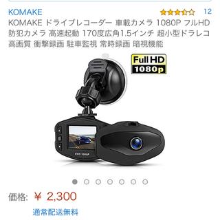 ドライブレコーダー 車載カメラ 1080P フルHD 防犯カメラ 高速起動(車内アクセサリ)