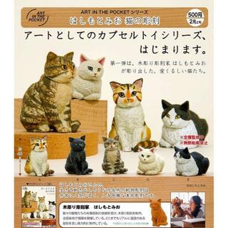 はしもとみお 猫の彫刻 全5種