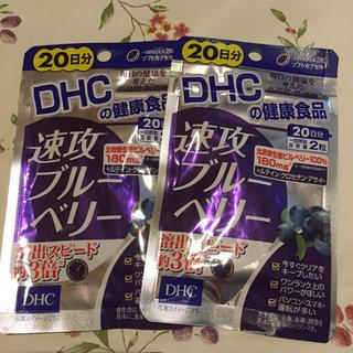 ディーエイチシー(DHC)のDHC 速攻ブルーべリー20日分x2袋セット(ビタミン)