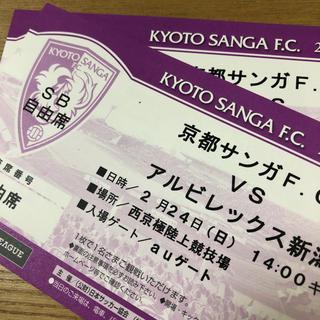 サッカーペアチケット 2/24(日) 14時 京都VS新潟(サッカー)