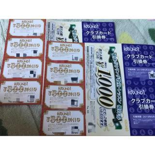 ラウンドワン 4000円分等(ボウリング場)