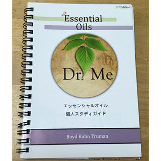 ドテラ Dr.Me 3rd Edition アロマ辞典(エッセンシャルオイル(精油))