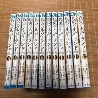 集英社 - ★値下げ★美品 約束のネバーランド 全巻 1〜12