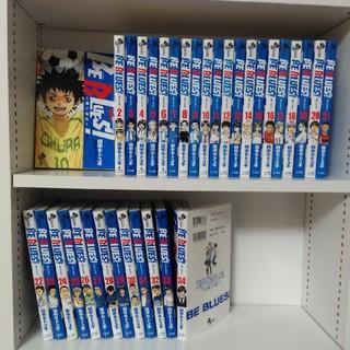 ショウガクカン(小学館)のBE BLUES!〜青になれ〜 34巻セット(少年漫画)