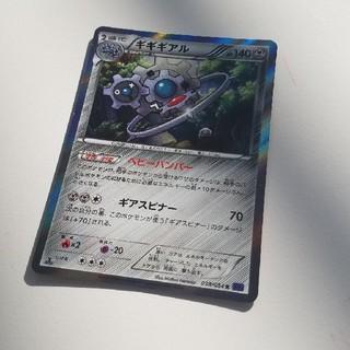 ポケモン(ポケモン)のポケモンカード★ギギギアルHP140(カード)