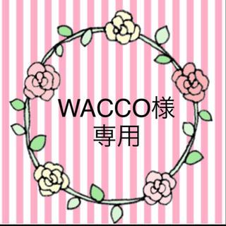 WACCO様専用(その他)