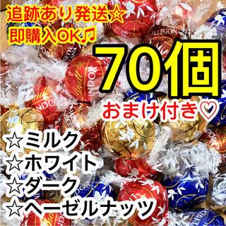 リンツ(Lindt)の新品☆リンツチョコレート 70個 高級チョコ リンドールチョコ トリュフ(菓子/デザート)