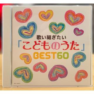 歌い継ぎたい「こどものうた」BEST60  CD(キッズ/ファミリー)