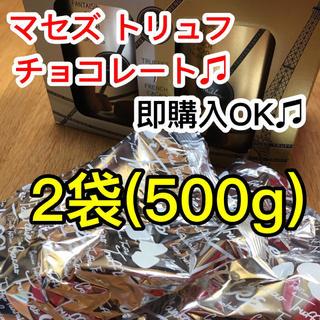 コストコ(コストコ)の新品☆マセズ トリュフチョコレート 250g×2袋(菓子/デザート)