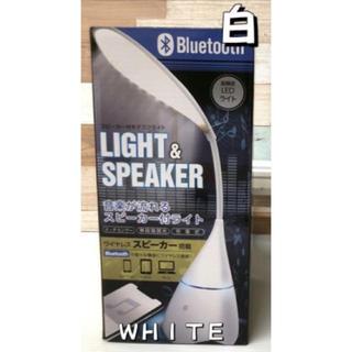 Bluetoothスピーカー付きデスクライト 新品、未開封(テーブルスタンド)