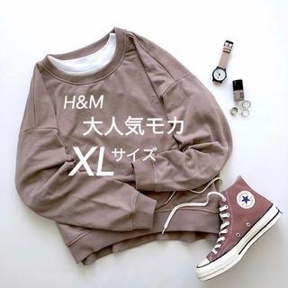 H&M - 新品♡H&M♡ラスト1♡モカ♡XLsize♡オーバーサイズスウェット