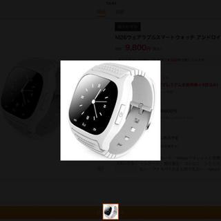 M26ウェアラブルスマートウォッチ新品ホワイト(腕時計(デジタル))