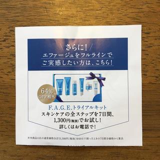 サントリー(サントリー)の☆エファージュトライアルキット優待券(ショッピング)