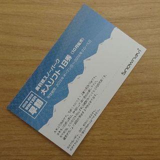 奥利根スノーパーク のリフト1日券引換券(ウィンタースポーツ)
