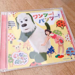 いないいないばぁ CD ワンツー!パンツー!(キッズ/ファミリー)