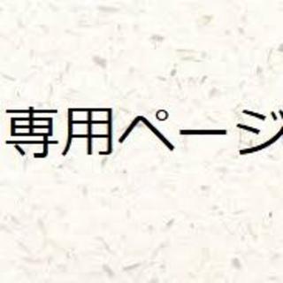 ゆう様専用(Tシャツ/カットソー(七分/長袖))
