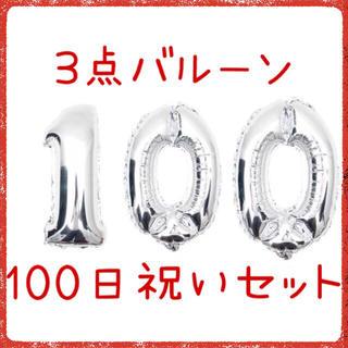数字バルーン【1】【0】【0】(その他)