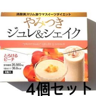 やみつき ジュレ&シェイク 4箱(ダイエット食品)