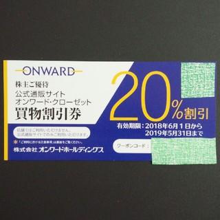 ニジュウサンク(23区)のオンワード・クローゼット 20%割引クーポン [オンワード 株主優待券](ショッピング)
