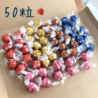 リンツ(Lindt)のリンツ リンドール ストロベリー入り 50粒 バラ売り(菓子/デザート)
