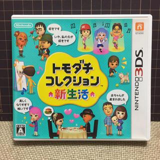 ニンテンドウ(任天堂)のトモダチコレクション 新生活(携帯用ゲームソフト)